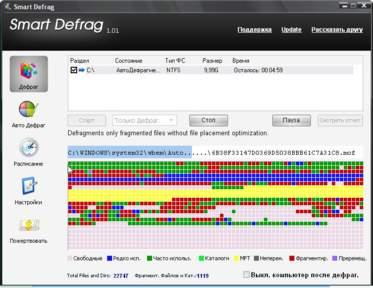 iobit_smart_defrag