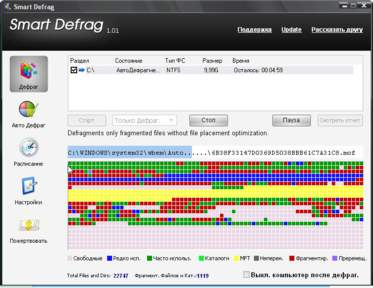 IOBit Smart Defrag 6.7.0.26 Portable