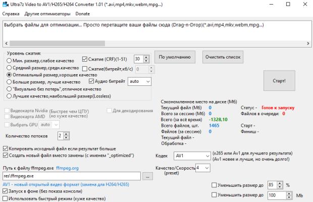 Ultra7z Video to AV1/H265/H264 Converter Portable